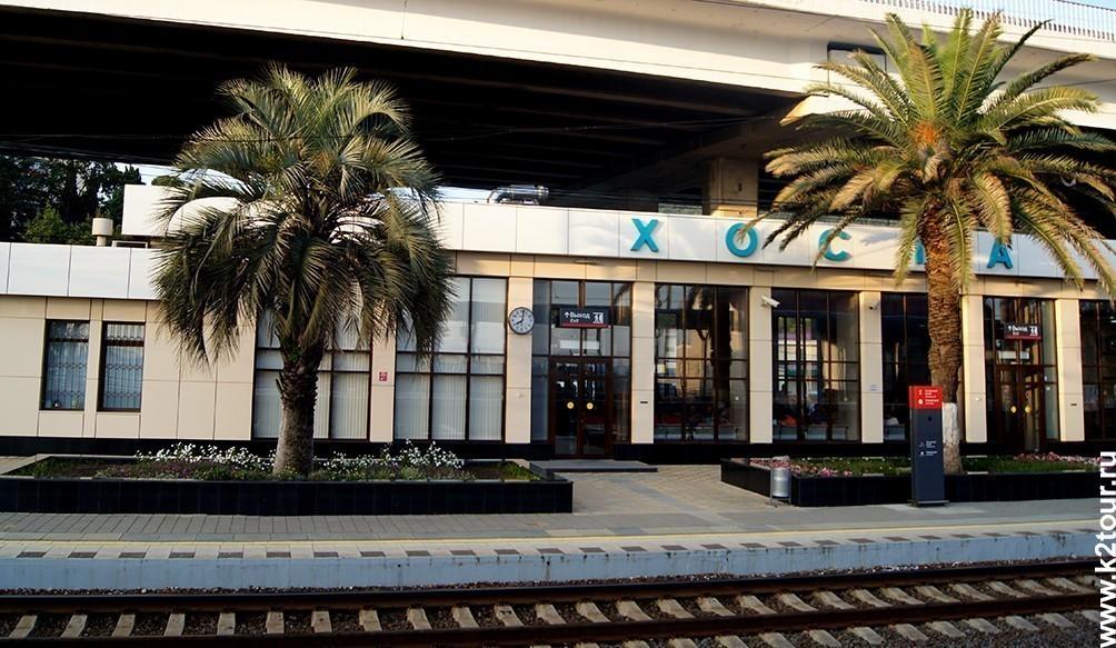 вокзал хоста
