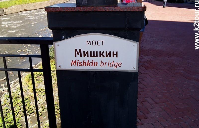 мишкин мост