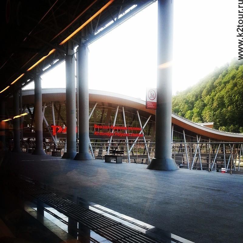 станция Красная Поляна