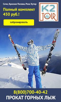 Прокат лыж Роза Хутор Красная Поляна