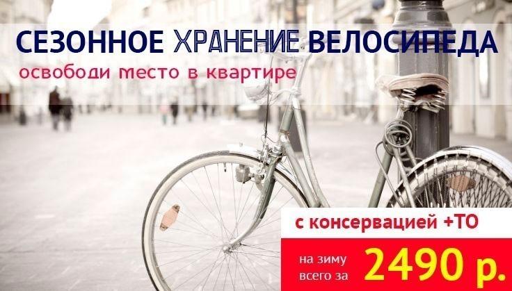 Хранение велосипеда Сочи