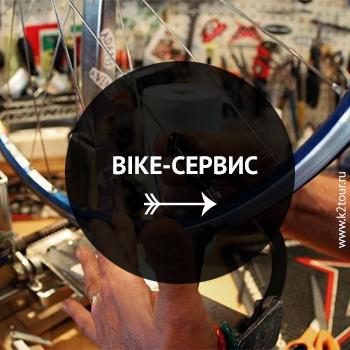 bikeservicek2